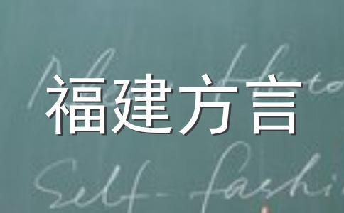 闽南语方言——辨别身份