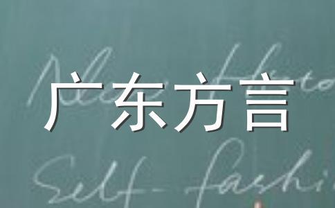 粤语拼音之姓氏读音