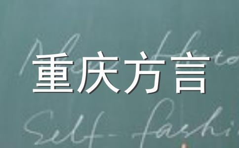 搞笑重庆方言故事气功迷听报告